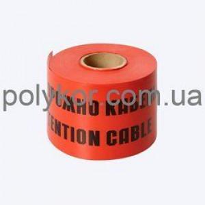 Лента сигнальная ЛСЭ-300 мм*100мкм обережно кабель (Термофит)