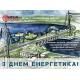 22 Декабря  день Энергетика в Украине